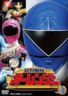 超力戦隊オーレンジャー: Vol.3