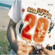 Ore Tachi Hatachi Zoku +9