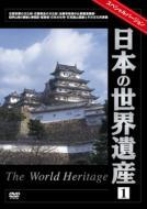 Documentary/日本の世界遺産: 1