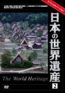 Documentary/日本の世界遺産: 2