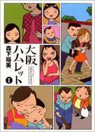 大阪ハムレット 1 ACTION COMICS