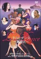 Last Dance ラストダンス-離婚式-