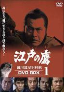 江戸の鷹 御用部屋犯科帖 DVD-BOX 1