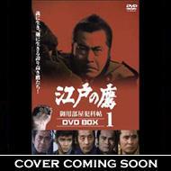 江戸の鷹 御用部屋犯科帖 DVD-BOX 2
