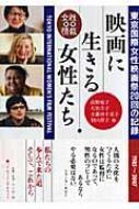 映画に生きる女性たち 東京国際女性映画祭20回の記録