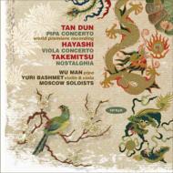 武満徹:ノスタルジア、タン・ドゥン:琵琶協奏曲、他 バシュメット&モスクワ・ソロイスツ