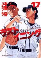 ラストイニング 私立彩珠学院高校野球部の逆襲 17 ビッグコミックス