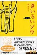 きいろいゾウ 小学館文庫