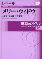魅惑のオペラ メルビッシュ湖上音楽祭 16 レハール メリー・ウィドウ 小学館DVD BOOK