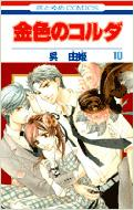 金色のコルダ 第10巻 花とゆめコミックス
