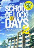 SCHOOL OF LOCK!DAYS 2