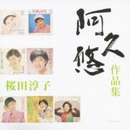 桜田淳子 「阿久悠 作品集」