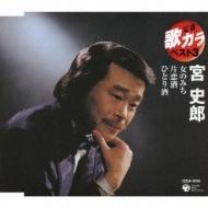 定番 歌カラ ベスト3::女のみち/片恋酒/ひとり酒