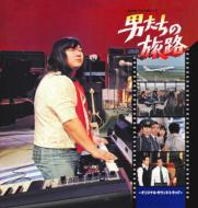 [otoko Tachi No Tabiji] Original Soundtrack