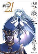 遊戯王 VOL.21 集英社文庫