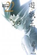 遊戯王 VOL.22 集英社文庫