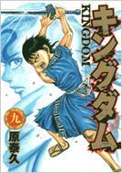 キングダム 9 ヤングジャンプ・コミックス