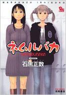 ネムルバカ RYU COMICS