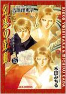 幻惑の鼓動 16 CHARA COMICS