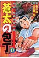 蒼太の包丁 第17巻 マンサンコミックス