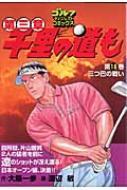 千里の道も 第三章 第18巻 ゴルフダイジェストコミックス