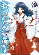 我が家のお稲荷さま。 2 Dengeki Comics