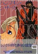 PUMPKIN SCISSORS 9 MONTHLY SHONEN MAGAZINE COMICS