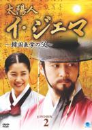 太陽人 イ・ジェマ 〜韓国医学の父〜DVD-BOX2