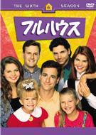 ワーナーTVシリーズ::フルハウス<シックス>セット1