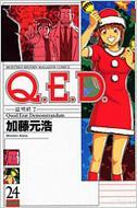 加藤元浩/Q.e.d. -証明終了- 24 月刊マガジンkc