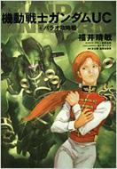 機動戦士ガンダムUC 4 角川コミックス・エース