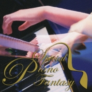 スペシャル ピアノ ファンタジー