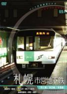 Documentary/札幌市営地下鉄
