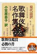 現代語訳 歌舞伎名作集 河出文庫