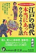 江戸の時代 本当にあったウソのような話 知れば知るほど面白い KAWADE夢文庫