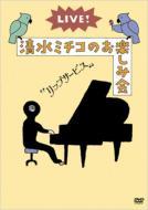 """LIVE! 清水ミチコのお楽しみ会 """"リップサービス"""