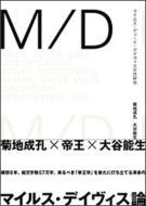 M / D マイルス・デューイ・デイヴィス�V世研究