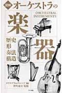 図解 オーケストラの楽器 歴史・形・奏法・構造