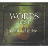 WORDS BEST 〜KAMUY〜