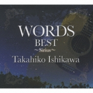 WORDS BEST 〜Sirius〜