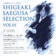 三枝成彰セレクション Vol.1『二つの幻』 (2CD)