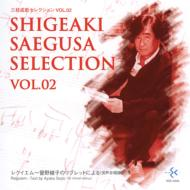 三枝成彰セレクション Vol.2『レクィエム』