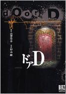 ドアD バーズコミックススペシャル