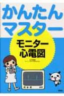三宅良彦/かんたんマスタ-モニタ-心電図
