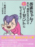 お婆ちゃん!それ、偶然だろうけどまたリーゼントになってるよ!! TOKYO NEWS MOOK