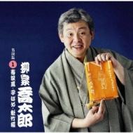 柳家喬太郎 1 寿限無・子ほめ・松竹梅