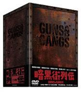 暗黒街列伝-GUNS AND GANGS-