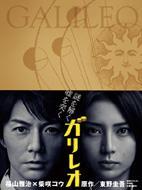 Galileo Dvd-Box