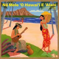Na Mele O Hawai'i E Alani: Vol.1 �Ñ�̃n���C���y