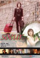 soeur スール TWILIGHT FILE IV